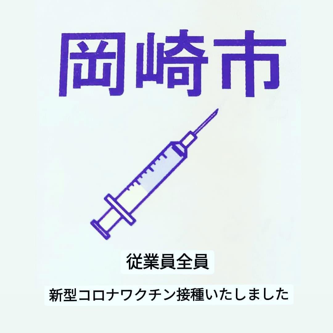 新型コロナワクチン接種- from Instagram